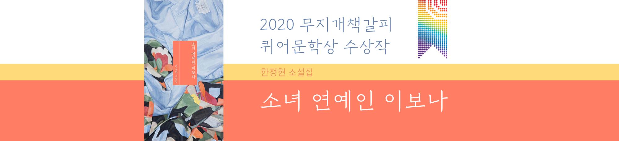 제3회 퀴어문학상 수상작