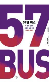 57번 버스 (The 57 …