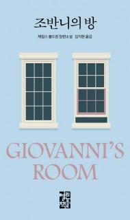 조반니의 방 (Giovann…